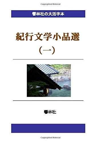 【大活字本】紀行文学小品選(一) (響林社の大活字本シリーズ)