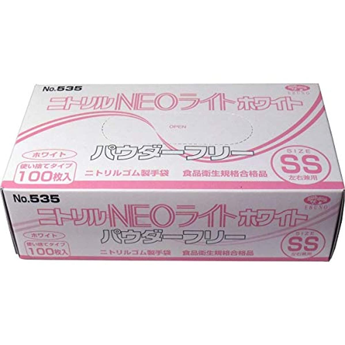 救急車脊椎注意ケース販売 エブノ No.535 ニトリル手袋 ネオライト パウダーフリー ホワイト SSサイズ 100枚入 ×30個