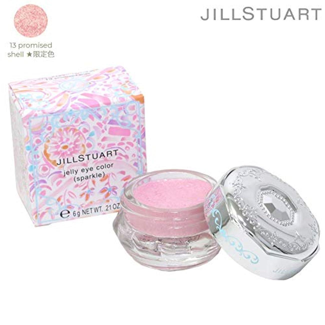 アサー笑い増加するJILL STUART(ジルスチュアート) ジェリーアイカラー (スパークル) 6g 『Jelly Eye Color (Sparkle)』 #13(promised shell 【限定色】)