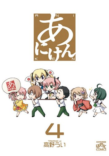 あにけん (4) (IDコミックス 4コマKINGSぱれっとコミックス)の詳細を見る