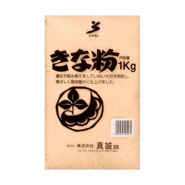 真誠 きな粉 1kgの商品画像