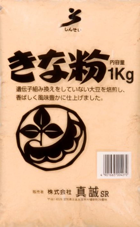 憂鬱な花輪尊敬する真誠 きな粉 1kg