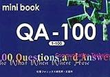 QA-100 ミニブック