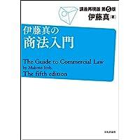 伊藤真の商法入門 第5版 伊藤真の法律入門シリーズ