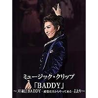 ミュージック・クリップ「BADDY」~月組『BADDY-悪党は月からやって来る-』より~