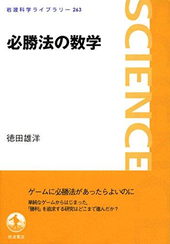 必勝法の数学 (岩波科学ライブラリー)