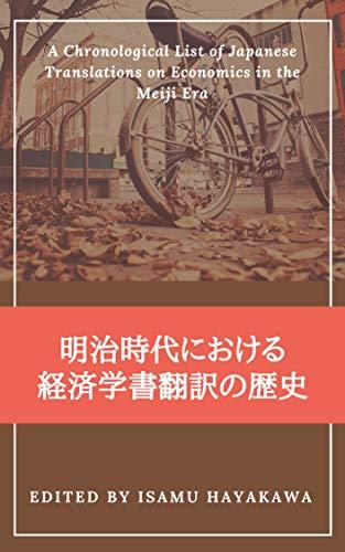 明治時代における経済学書翻訳の歴史: 翻訳書の年表