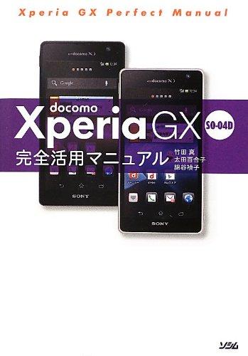 docomo Xperia GX SO-04D 完全活用マニュアル