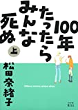 100年たったらみんな死ぬ 上  (ワイドKC キス)