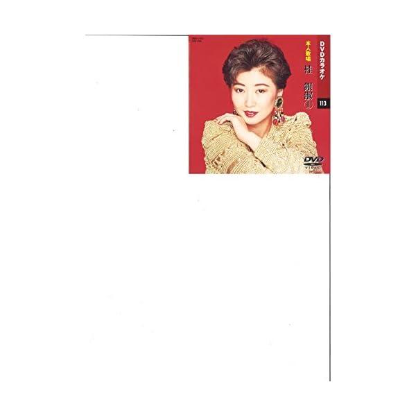 桂銀淑 1 (カラオケDVD/本人歌唱)の商品画像