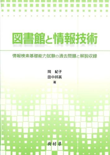 図書館と情報技術―情報検索基礎能力試験の過去問題と解説収録の詳細を見る