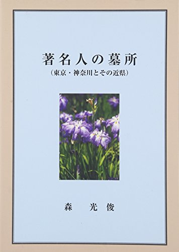 著名人の墓所―東京・神奈川とその近県