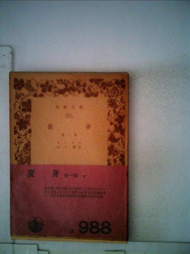 変身―他一篇 (1958年) (岩波文庫)の詳細を見る