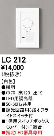 オーデリック 調光関連商品 LC212