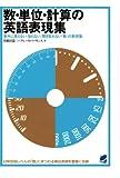 数・単位・計算の英語表現集(CDなしバージョン)