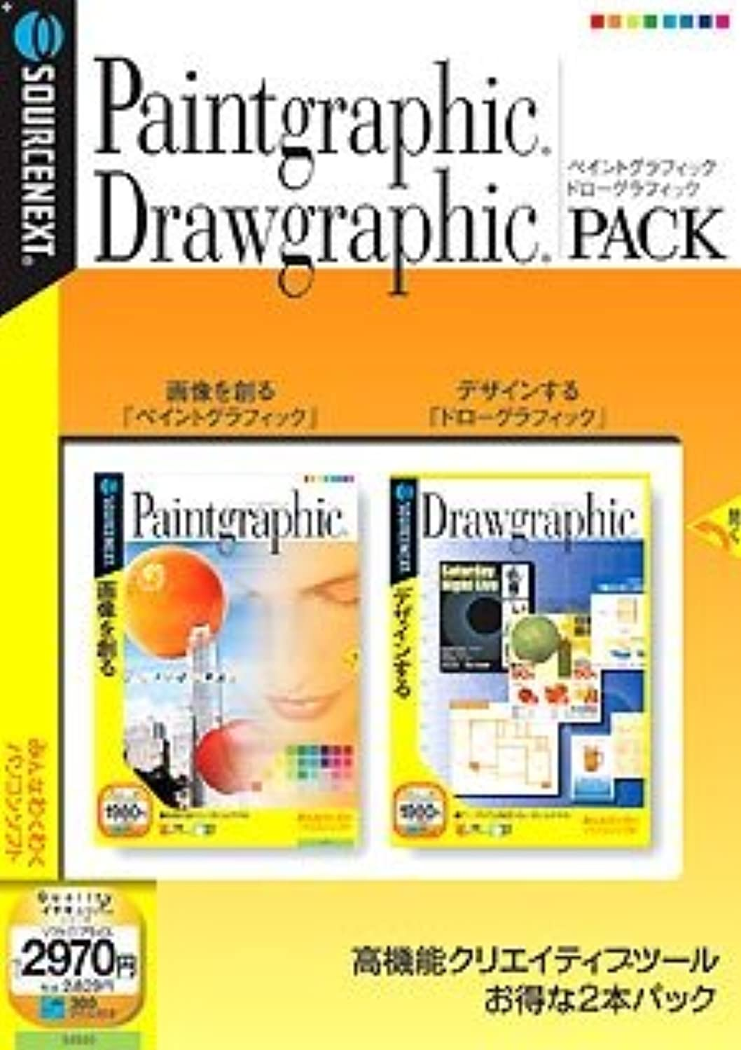 Paintgraphic + Drawgraphic Pack (説明扉付きスリムパッケージ版)