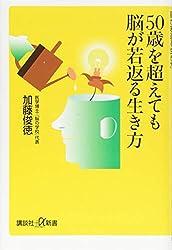 50歳を超えても脳が若返る生き方 (講談社+α新書)