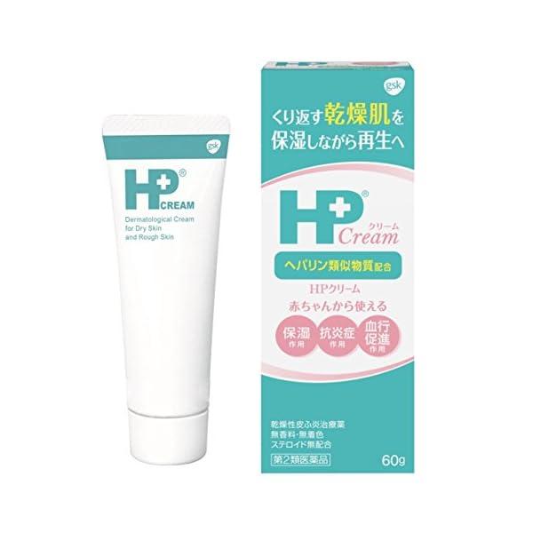 【第2類医薬品】HPクリーム 60gの商品画像