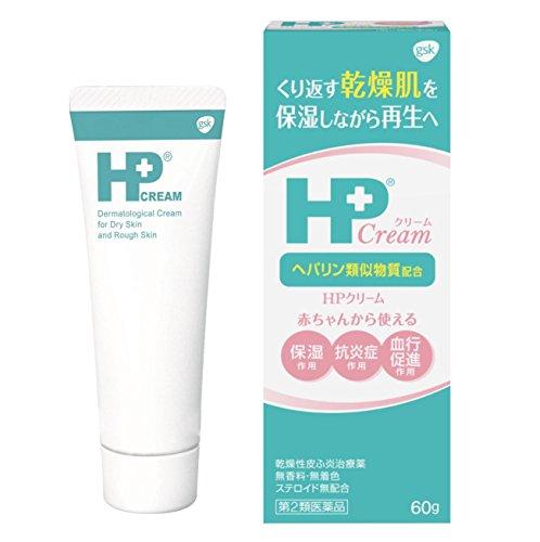 【第2類医薬品】HPクリーム 60g