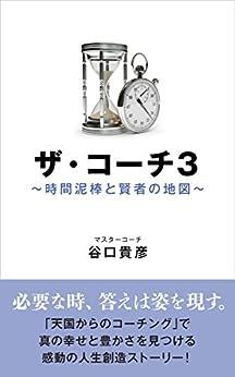 [谷口貴彦]のザ・コーチ3 時間泥棒と賢者の地図