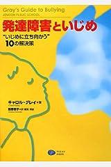"""発達障害といじめ―""""いじめに立ち向かう""""10の解決策 単行本"""