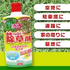 アイメディア 農薬ではない除草剤 520...