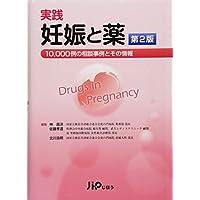 実践 妊娠と薬 第2版 -10,000例の相談事例とその情報