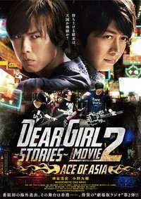 DearGirl Stories THE MOVIE2 ACE OF ASIAの詳細を見る
