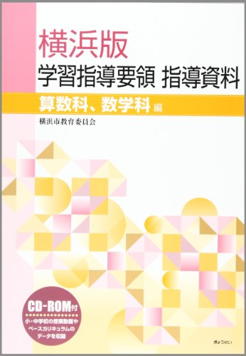 横浜版学習指導要領指導資料 算数科、数学科編