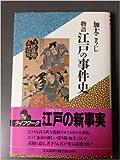物語 江戸の事件史 (加太こうじ江戸東京誌)