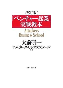 「ベンチャー起業」実戦教本の書影