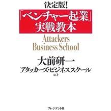 「ベンチャー起業」実戦教本