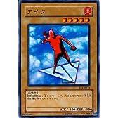 【シングルカード】遊戯王 アイツ EE1-JP111 ノーマル