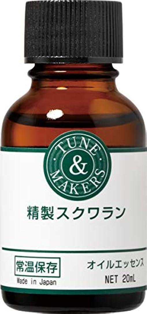 いっぱい懸念サルベージチューンメーカーズ 精製スクワラン 20ml 原液美容液