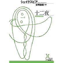 十二夜 (光文社古典新訳文庫)