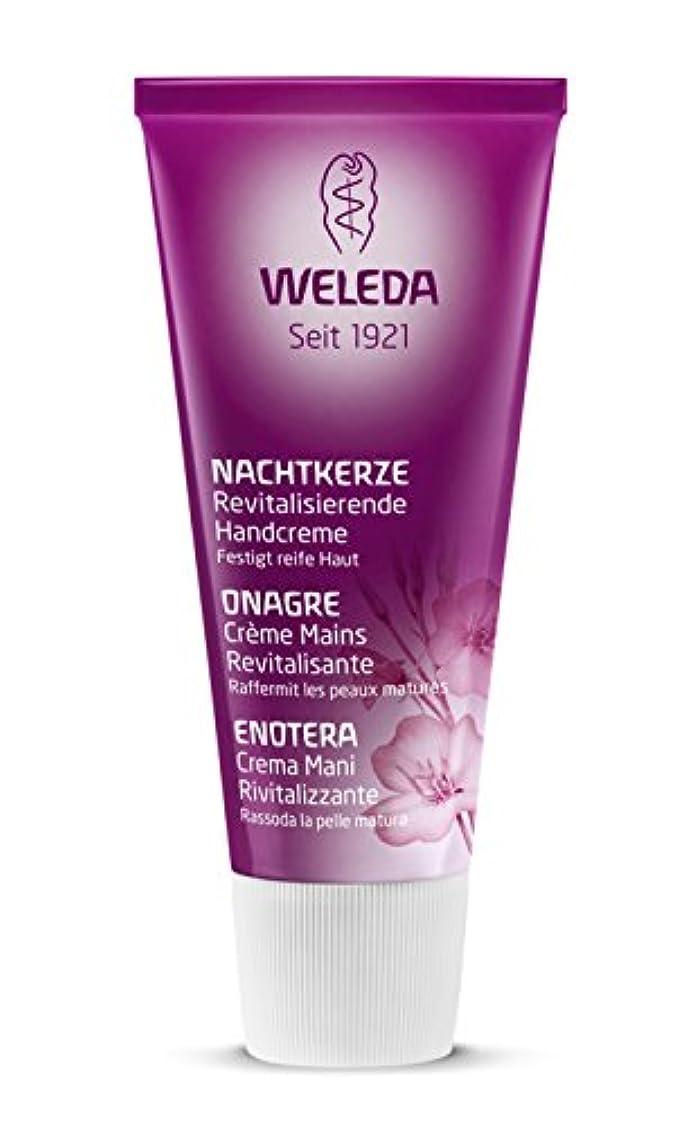 リサイクルする酸化物としてWELEDA(ヴェレダ) イブニングプリムローズハンドクリーム 50ml 【エイジングケア】
