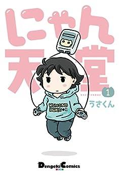 [うさくん] にゃん天堂 第01巻