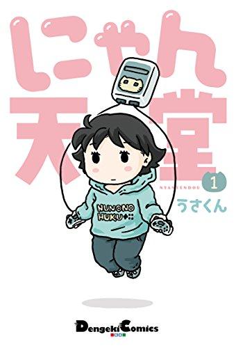 にゃん天堂(1) (電撃コミックスEX)