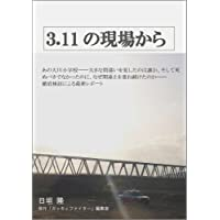 新編 3.11の現場から――大川小学校最新レポート――