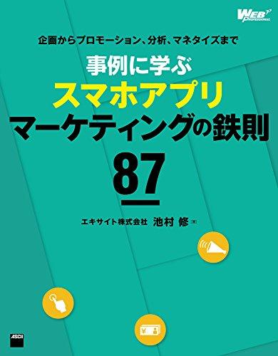 企画からプロモーション、分析、マネタイズまで 事例に学ぶスマホアプリマーケティングの鉄則87 (WEB PROFESSIONAL)