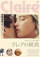 クレアの純真 [DVD]