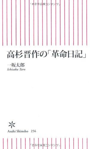 高杉晋作の「革命日記」 (朝日新書)の詳細を見る