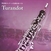 コンクール必勝!「トゥーランドット」編~吹奏楽コンクール名曲名演ベスト