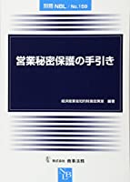 別冊NBL No.159 営業秘密保護の手引き