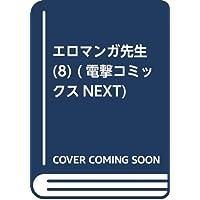 エロマンガ先生(8) (電撃コミックスNEXT)