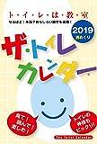 ザ・トイレカレンダー 2019 カレンダー 壁掛け 便利な付箋付 A-KG オリジナルセット