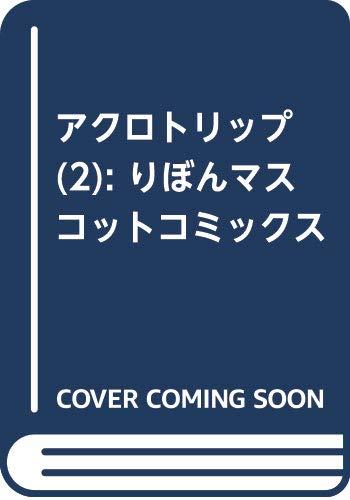 アクロトリップ(2): りぼんマスコットコミックス