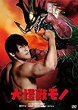 大怪獣モノ [DVD]