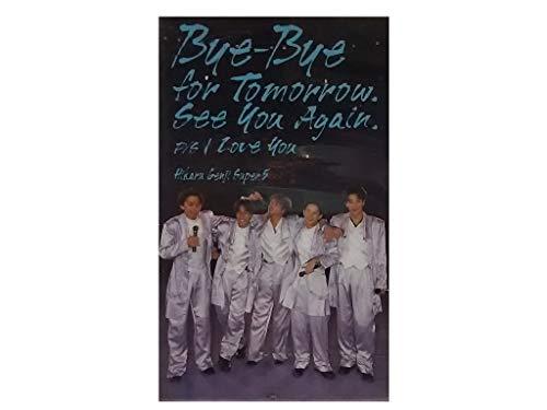 光GENJI super5 Bye-Bye for Tomorrow See You Again P/S I LOVE YOU ファンクラブ限定販売 [VHS] ビデオ