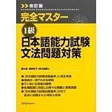 完全マスター 1級 日本語能力試験文法問題対策